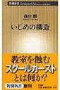 【送料無料】 いじめの構造 新潮新書 / 森口朗著 【新書】