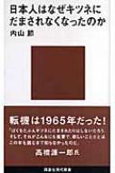 日本人はなぜキツネにだまされなくなったのか 講談社現代新書 / 内山節 【新書】