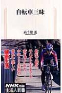 自転車三昧 生活人新書 / 高千穂遥 【新書】