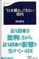 """""""日本離れ""""できない韓国 文春新書 / 黒田勝弘 【新書】"""
