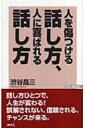 人を傷つける話し方、人に喜ばれる話し方 WAC BUNKO / 渋谷昌三 【新書】