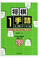 将棋1手詰入門ドリル 「勝つ形」を繰り返し覚えて勝率UP! / 椎名龍一 【単行本】