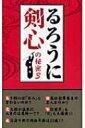 『るろうに剣心』の秘密 3 / 浪漫譚倶楽部 【本】