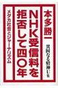 NHK受信料を拒否して四〇年 貧困なる精神U集 / 本多勝一 【本】