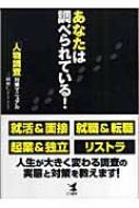 あなたは調べられている! 「人物調査」対策マニュアル / 三岡和仁 【単行本】