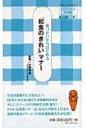 【送料無料】 箸づかいからはじめる「和食のきれい」マナー オレンジページOTONA生活科マナー講...