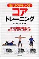 【送料無料】 強いカラダをつくるコアトレーニング / 村上貴弘 【単行本】