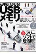 【送料無料】 USBメモリ徹底活用 仕事もはかどる! INFOREST MOOK / ラケータ 【ムック】