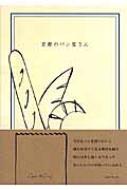 【送料無料】 京都のパン屋さん 改訂版 / コパンサンク 【単行本】
