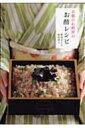 京都のお酢屋のお酢レシピ アスキームック / 飯尾さとみ 【ムック】