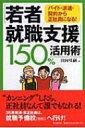 【送料無料】 「若者就職支援」150%活用術 バイト・派遣・契約から正社員になる! DO BOOKS / 日...