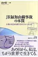 JR福知山線事故の本質 企業の社会的責任を科学から捉える / 山口栄一 【単行本】