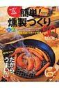 【送料無料】 キッチンでもできる簡単!燻製づくり50 薫りをつける!だから、うまい!! / 太田潤 ...