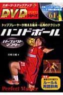 ハンドボールパーフェクトマスター スポーツ・ステップアップDVDシリーズ / 宮崎大輔 【単行本】