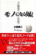 【送料無料】 プロ野球でモノになる奴の法則 / 小関順二 【単行本】