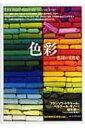 【送料無料】 色彩 色材の文化史 「知の再発見」双書 / フランソワ・ドラマール 【全集・双書】