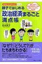 【送料無料】 親子ではじめる政治経済まるごと満点帳 読むだけで日本の社会のしくみがおもしろ...