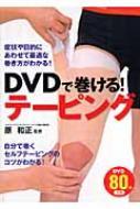 【送料無料】 DVDで巻ける!テーピング / 原和正 【単行本】