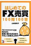 【送料無料】 はじめてのFX売買100問100答 ASUKA BUSINESS & LANGUAGE BOOK / 山根亜希子 ...