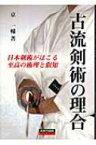 古流剣術の理合 日本剣術がほこる至高の術理と叡知 / 京一輔 【本】