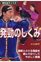 【送料無料】 発勁のしくみ 知ればナットク / 青木嘉教 【単行本】