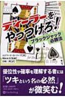 ディーラーをやっつけろ! ブラックジャック必勝法 ウィザードブックシリーズ / エドワード・O・...