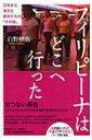 【送料無料】 フィリピーナはどこへ行った 日本から消えた彼女たちの「その後」 / 白野慎也 【単行本】