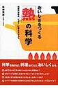 発酵トマトチーズ鍋(世界一受けたい授業で紹介)のレシピ 佐藤秀美