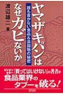 【送料無料】ヤマザキパンはなぜカビないか誰も書かない食品&添加物の秘密/渡辺雄二【単行本】