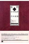 【送料無料】 広告マーケティング21の原則 / クロード・C・ホプキンス 【単行本】