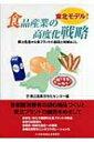 【送料無料】 東北モデル!食品産業の高度化戦略 郷土色豊かな食ブランドの創造と地域おこし / ...
