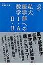 【送料無料】 私大医学部の数学1・A2・B メディカルVブックス / 愛海里奈 【全集・双書】