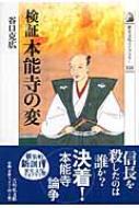 検証 本能寺の変 歴史文化ライブラリー / 谷口克広 【全集・双書】