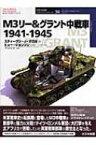 M3リー & グラント中戦車1941‐1945 オスプレイ・ミリタリー・シリーズ / スティーヴン・J.ザロガ 【本】
