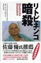 【送料無料】 リトビネンコ暗殺 / アレックス・ゴールドファーブ 【単行本】