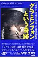 【送料無料】 グラミンフォンという奇跡 「つながり」から始まるグローバル経済の大転換 / ニコ...