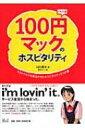 【送料無料】 100円マックのホスピタリティ マクドナルドを復活させたホスピタリティ5つの鍵 / ...