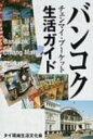 【送料無料】 バンコク・チェンマイ・プーケット生活ガイド / タイ現地生活文化会 【単行本】