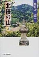 【送料無料】 北摂の山 上 東部編 / 慶佐次盛一 【単行本】