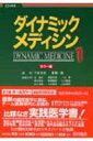 【送料無料】 ダイナミック・メディシン カラー版 1 / 辻省次 【単行本】