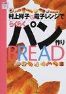 【送料無料】 村上祥子の電子レンジでらくらくパン作り 村上祥子のらくらくシリーズ / 村上祥子...