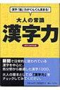 大人の常識 漢字力 漢字「脳」力がぐんぐん高まる! リイド文...