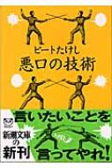 悪口の技術 新潮文庫 / ビートたけし 【文庫】