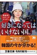 好きになってはいけない国。 韓国発!日本へのまなざし 文春文庫 / 菅野朋子 【文庫】