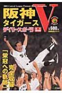 阪神タイガースV 優勝記念グラフ 神戸新聞MOOK / デイリースポーツ社 【ムック】