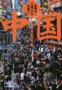 【送料無料】 中国 世界の「工場」から「市場」へ 日経ビジネス人文庫 / 日本経済新聞社 【文庫】