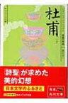杜甫 角川ソフィア文庫 / 黒川洋一 【文庫】