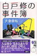 【送料無料】 白戸修の事件簿 双葉文庫 / 大倉崇裕 【文庫】
