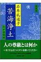 苦海浄土 わが水俣病 講談社文庫 新装版 / 石牟礼道子 【文庫】
