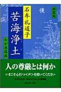 苦海浄土 わが水俣病 講談社文庫 / 石牟礼道子 【文庫】